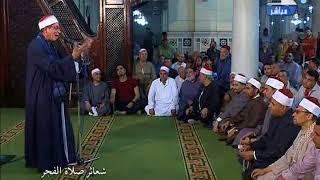 فضيلة المبتهل الشيخ  رفيق النكلاوي  في ابتهالاات  فجر الأحد 11 من شهر رمضان 1439 هـ الموافق    27 5