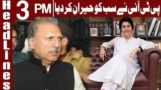 PTI Finally Announced The Name of President Candidate | Headlines 3 PM | 18 August | Express News