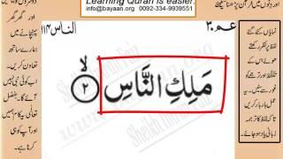 Quran in urdu Surah 114 An Nass 002  Learn Quran translation in Urdu Easy Quran Learning 4