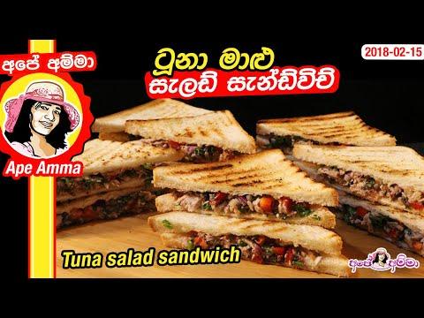 ✔ ටූනා මාළු සැලඩ් සැන්ඩ්විච් Tuna salad sandwich by Apé Amma