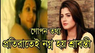 প্রতিরাতেই নগ্ন হতে হয় কলকাতার নায়িকা শ্রাবন্তীর।জানেন কেন?Actress Srabanti Chatterjee Latest News