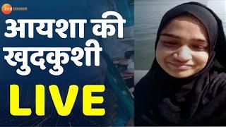 Breaking: Ayesha ने खुदकुशी का Live Video क्यों रिकॉर्ड किया ? Aisha Jumped into Sabarmati।Ahmedabad
