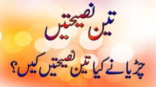 Anmol Moti In Urdu Achi Batain In Urdu For Kids Achi Achi