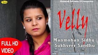 Manmohan Sidhu    Velly    (Full Video) Anand Music II New Punjabi Song 2017