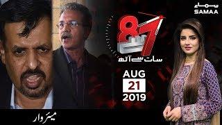 Mayor War   7 Se 8   SAMAA TV   21 August 2019