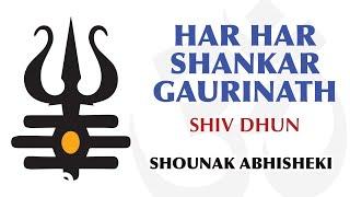Har Har Shankar Gaurinath - Official Full Song | Shiv Dhun
