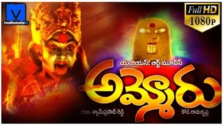 Ammoru (1995) - Telugu HD Full Length Movie with English Subtitles    Soundarya   Ramya Krishna