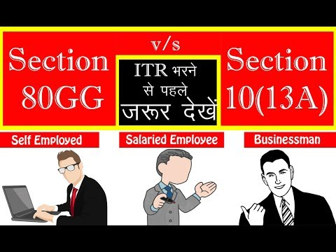 Section 10(13A) & 80GG for Rent Paid | Difference ( in Hindi )