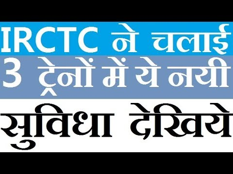 IRCTC Train Ticket Booking New Features For 3 Train 2018