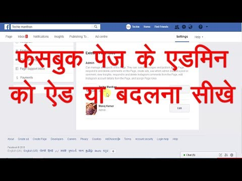 How to change, add or remove admin on facebook page in hindi!