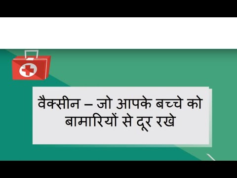 Which Vaccinations keep your Baby Healthy and dreadful disease away in Hindi