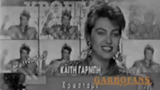 Καίτη Γαρμπή - Χρωστάμε / Chrostame   Official Video Clip