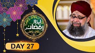 Esaar Ramzan Transmission | Muhammad Owais raza Qadri | 20 May 2020