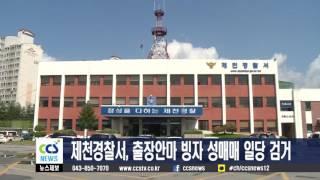 제천경찰서, 출장안마 빙자 성매매 일당 검거 - CCS충북방송