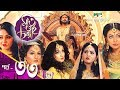 Saat Bhai Champa Ep 33 Mega Tv Series Channel I Tv