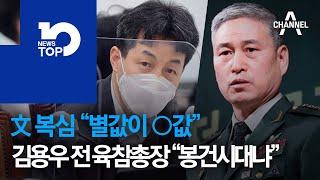 """文 복심 """"별값이 ○값""""…김용우 전 육참총장 """"봉건시대냐"""""""