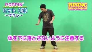 【POPPIN'】ヒット(足) RISING Dance School ラジングダンス HIT LEG POPS