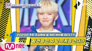 [ENG sub] Mnet TMI NEWS [25회] 감출 수 없는 제왕의 기질 ′세븐틴 우지′ 200115 EP.25