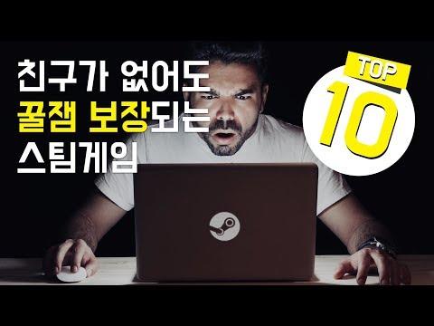 친구가 없어도 꿀잼 보장! 스팀게임 TOP 10!
