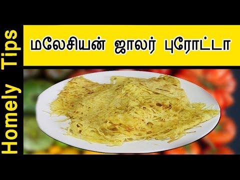 மலேசியன் ஜாலர் புரோட்டா செய்வது எப்படி ? Malaysian jaalar Parotta or barotta recipe in tamil