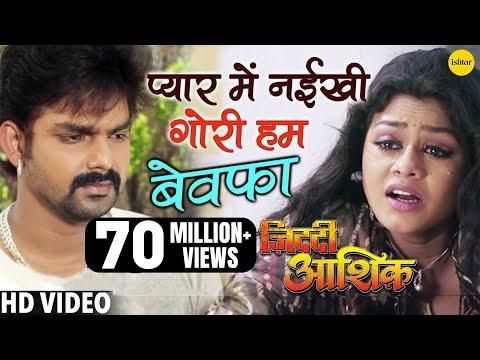 Xxx Mp4 Pyar Mein Naikhi Gori Hum Bewafa HD VIDEO Pawan Singh Ziddi Aashiq Superhit Bhojpuri Sad Song 3gp Sex