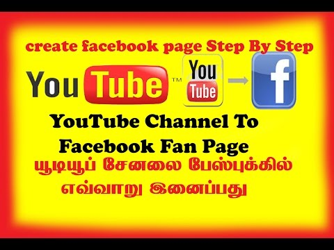 How To Add YouTube Channel To Facebook Fan Page In  tamil 2016 create facebook page Step By Step