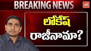 Download Nara Lokesh Resignation? | MLC Somireddy | Chandrababu Naidu | TDP | AP Politics | YOYO TV Channel Video