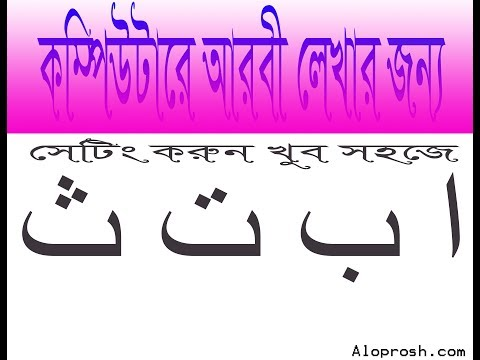 How to setup or type in Arabic bangla tutorial