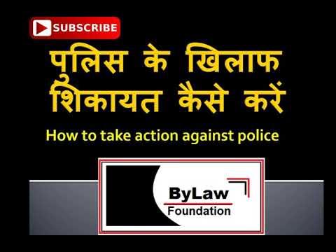 पुलिस के खिलाफ शिकायत कैसे करें ?(How to file complaint against police?)
