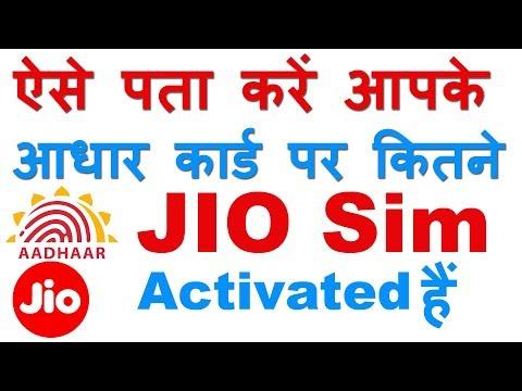 How to Check How Many Jio Sim are Activated on My Aadhaar Card (आपके आधार पर कितने JIO सिम हैं)