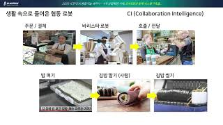 2020 (사)CT플랫폼학회.국산ICT 기업협의회 연합AI 융합기술세미나 _비아이매트릭스 SW로봇과함께 시스템을구축