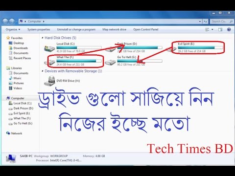 Easily change your computer's drive letter / drive position as you wish (Bangla). Tech Times BD