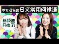 日文常用问候语!各种场合的不同用法【新频道】