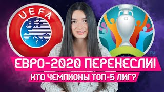 УЕФА перенес ЕВРО-2020 на лето 2021! Коронавирус убил футбол! Кто стал чемпионом?