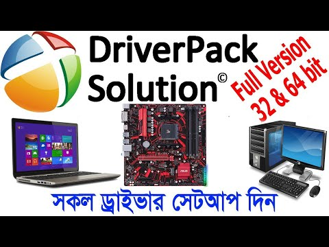 Download Latest DriverPack Solution 2018 Offline Install Full Version Bangla Video Tutorial 2018