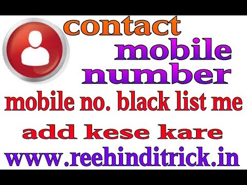 How to add mobile no. Blacklist