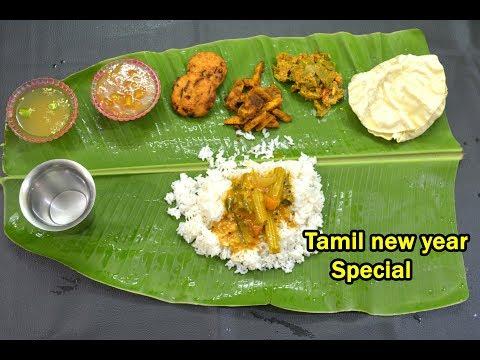 தமிழ் புத்தாண்டு நல்வாழ்த்துக்கள் | Tamil New Year Special Lunch Menu | சிறப்பு சமையல்