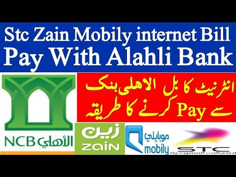 How to STC Mobily  Zain Internet Bill Pay with Alahli Bank Mobile Account  Urdu Hindi Video 2018