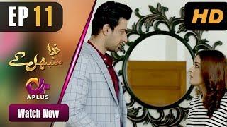 Pakistani Drama | Zara Sambhal Kay - Episode 11 | Aplus | Bilal Qureshi, Danial, Shehzeen, Michelle