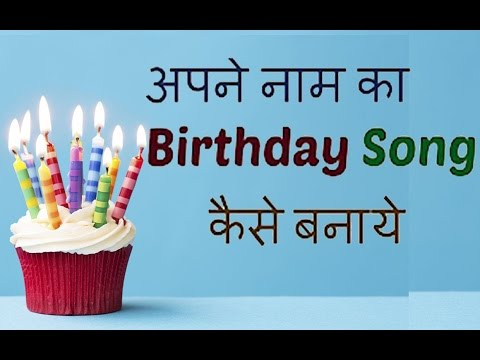 How to Make Birthday Song with Name