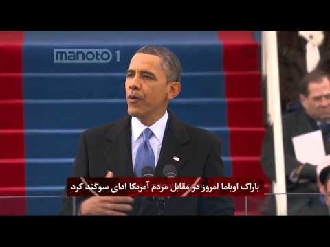 Xxx Mp4 باراک اوباما امروز در مقابل مردم آمریکا ادای سوگند کرد 3gp Sex