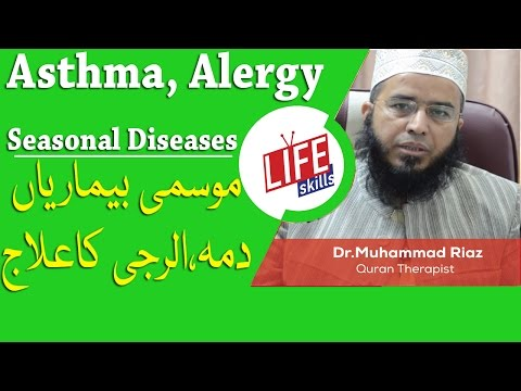 Asthma, Alergy and Seasonal Diseases Treatment with Quran Therapy in Urdu | Life Skills TV