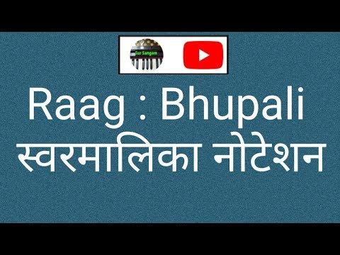 Raag Bhupali Swarmalika with full Notation | Tutorial | Lesson | Practice | Harmonium | स्वरमालिका