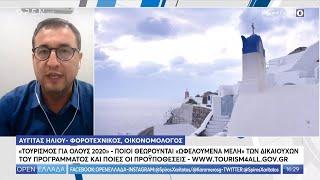 Τουρισμός για όλους 2020: Πώς υποβάλλονται οι αιτήσεις  - OPEN Ελλάδα | OPEN TV