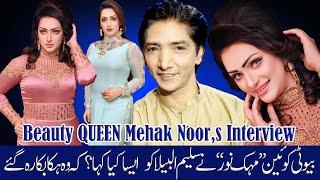 Beauty Queen Film Actress Mehak Noor   Exclusive Interview with Saleem Albela   Stage and Film Star