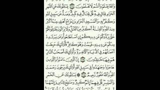 القران الكريم الجزء الثاني بصوت الشيخ السديس