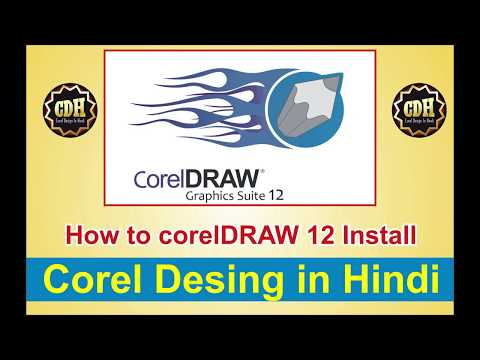 How to install Corel draw 12 in Hindi || CorelDraw download free crack files ||