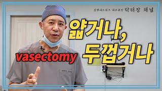 정관수술 할 때, 수술하기 아~주 어려운 남성들이 있다??