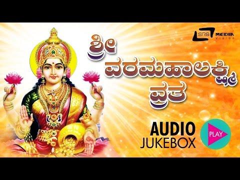 Sri Varamahalakshmi Vrata   Pooja Vidhana in kannada by VEDA BRAHMA SHRI GANAPATHI SHASTRYGALU