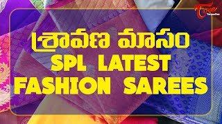 Fashion Passion || Sravana Masam Special Sarees || By Madhuri